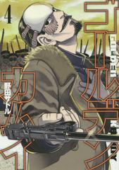 [書籍]/ゴールデンカムイ 4 (ヤングジャンプコミックス)/野田サトル/著/NEOBK-1833061