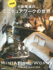 送料無料有/[書籍]/小島隆雄のミニチュアワークの世界 (Handmade)/小島隆雄/著/NEOBK-1841053