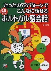 送料無料有/[書籍]たったの72パターンでこんなに話せるポルトガル語会話 (CD)/浜岡究/著/NEOBK-1488270