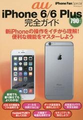 [書籍]/au iPhone6/6Plus完全ガイ (マイナビムック)/マイナビ/NEOBK-1726670