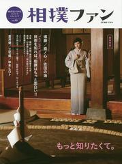 送料無料有/[書籍]/相撲ファン 相撲愛を深めるstyle & lifeブック vol.03/大空出版/NEOBK-1904263