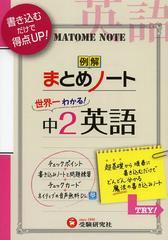 [書籍]中学2年/英語まとめノート/中学教育研究会/編著/NEOBK-1493792