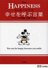 送料無料有/[書籍]/ミッキーマウス幸せを呼ぶ言葉 アラン「幸福論」笑顔の方法 HAPPINESS/アラン/〔著〕 ウォルト・ディズニー・ジャパン