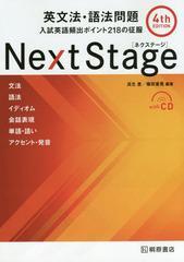 [書籍]/Next Stage(ネクステージ)英文法・語法問題 入試英語頻出ポイント218の征服/瓜生豊/編著 篠田重晃/編著/