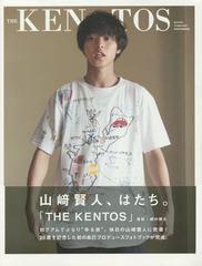 送料無料有/[書籍]/THE KENTOS 山崎賢人写真集 (TOKYO NEWS MOOK 通巻461号)/網中健太/撮影/NEOBK-1744352