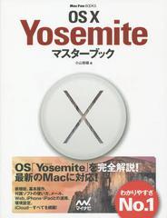 送料無料有/[書籍]/OS 10 Yosemiteマスターブック (MacFan)/小山香織/著/NEOBK-1752248