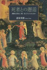 送料無料有/[書籍]/死者との邂逅 西欧文学は〈死〉をどうとらえたか/道家英穂/著/NEOBK-1817080