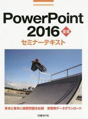 送料無料有/[書籍]/PowerPoint 2016 基礎 (セミナーテキスト)/日経BP社/著/NEOBK-1901792