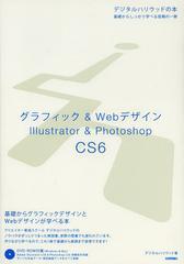 送料無料有/[書籍]/グラフィック&WebデザインIllustrator & Photoshop CS6 (デジタルハリウッドの本:基礎からしっかり学べる信頼の一冊)/