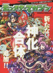 [書籍]/モンスターマガジン   3 (エンターブレインムック)/KADOKAWA/NEOBK-1823377