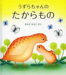 [書籍]/うずらちゃんのたからもの (幼児絵本シリーズ)/きもとももこ/さく/NEOBK-1569074