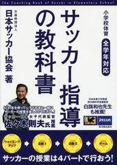 送料無料有/[書籍]/サッカー指導の教科書 小学校体育全学年対応/日本サッカー協会/著/NEOBK-1671554