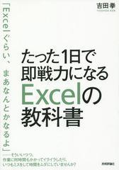 送料無料有/[書籍]/たった1日で即戦力になるExcelの教科書/吉田拳/著/NEOBK-1729402