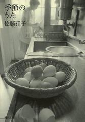 [書籍]/季節のうた (河出文庫)/佐藤雅子/著/NEOBK-1649083