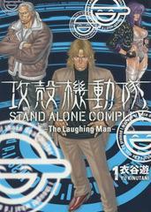 送料無料有/[書籍]/攻殻機動隊 STAND ALONE COMPLEX 〜The Laughing man〜 1 (KCDX)/衣谷遊/著/NEOBK-1661963