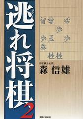 送料無料有/[書籍]/逃れ将棋 2/森信雄/著/NEOBK-1673147