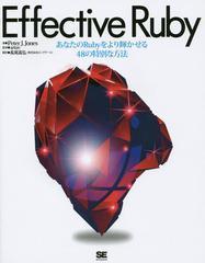 送料無料有/[書籍]/Effective Ruby あなたのRubyをより輝かせる48の特別な方法 / 原タイトル:EFFECTIVE Ruby/PeterJ.Jones/著 arton/監修