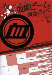 送料無料有/[書籍]/血統ビーム黄金ガイド THE BEST HORSE RACING SYSTEM/亀谷敬正/著/NEOBK-1578124
