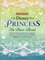 送料無料有/[書籍]/ディズニープリンセス・イン・デュオBEST 『白雪姫』から『アナと雪の女王』まで (ピアノ連弾中上級)/ヤマハミュージ