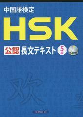 送料無料有/[書籍]/中国語検定HSK公認長文テキスト5級/スプリックス中国語教育事業部/編著/NEOBK-1762060