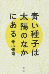 送料無料有/[書籍]/青い種子は太陽のなかにある/寺山修司/著/NEOBK-1805788