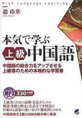 送料無料有/[書籍]/本気で学ぶ上級中国語 中国語の総合力をアップさせる上級者のための本格的な学習書 MP3音声付き (High Language Learn