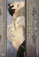[書籍]/後宮皇子 (花丸文庫BLACK)/西野花/著/NEOBK-1662757
