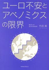[書籍]/ユーロ不安とアベノミクスの限界/代田純/著/NEOBK-1670765