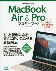 送料無料有/[書籍]/MacBook Air & Proマスターブック (MacFan)/松山茂/著 矢橋司/著/NEOBK-1902757