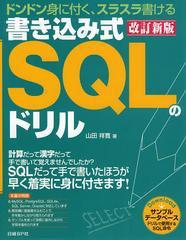 送料無料有/[書籍]書き込み式SQLのドリル ドンドン身に付く、スラスラ書ける/山田祥寛/著/NEOBK-1487822