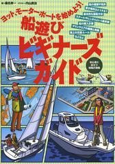送料無料有/[書籍]/船遊びビギナーズガイド ヨット、モーターボートを始めよう! 船の種類や免許置き場所はどうする?基本的な操船方法スク