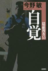送料無料有/[書籍]/自覚 (隠蔽捜査)/今野敏/著/NEOBK-1729503