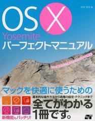 送料無料有/[書籍]/OS 10 Yosemiteパーフェクトマニュアル/井村克也/著/NEOBK-1745263