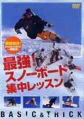 送料無料有/[DVD]/最強! スノーボード集中レッスン/スポーツ/CSDV-3