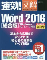 送料無料有/[書籍]/速効!図解!Word2016 総合版/東弘子/著/NEOBK-1913520