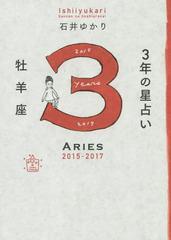[書籍]/3年の星占い牡羊座 2015-2017/石井ゆかり/著/NEOBK-1735497