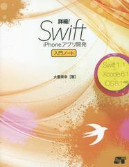 送料無料有/[書籍]/詳細!Swift iPhoneアプリ開発入門ノート/大重美幸/著/NEOBK-1752641