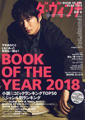 [書籍]/ダ・ヴィンチ 2019年1月号 【表紙】 田中圭 【特集】 BOOK OF THE YEAR 2018/KADOKAWA/NEOBK-2298241