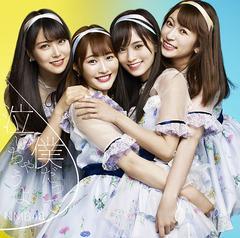 [CD]/NMB48/僕だって泣いちゃうよ [DVD付初回限定盤/Type-B]/YRCS-90152