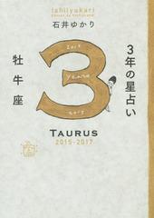 [書籍]/3年の星占い牡牛座 2015-2017/石井ゆかり/著/NEOBK-1735498