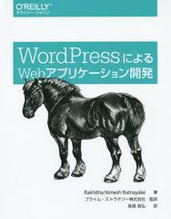 送料無料有/[書籍]/WordPressによるWebアプリケーション開発 / 原タイトル:WordPress Web Application Development/RakhithaNimeshRatnay