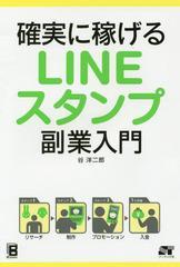 送料無料有/[書籍]/確実に稼げるLINEスタンプ副業入門/谷洋二郎/著/NEOBK-1752642