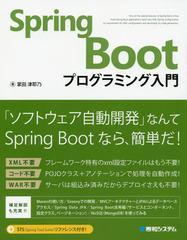 送料無料有/[書籍]/Spring Bootプログラミング入門/掌田津耶乃/著/NEOBK-1920466