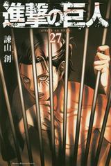 [書籍]/進撃の巨人 27 【通常版】 (週刊少年マガジンKC)/諫山創/著/NEOBK-2296554
