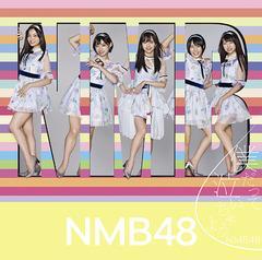 初回 特典/[CD]/NMB48/僕だって泣いちゃうよ [DVD付初回限定盤/Type-C]/YRCS-90153