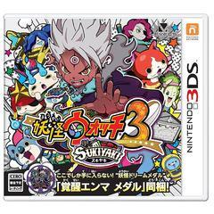 送料無料有/[3DS]/妖怪ウォッチ3 スキヤキ/ゲーム/CTR-P-ALZJ