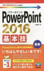 [書籍]/PowerPoint 2016基本技 (今すぐ使えるかんたんmini)/稲村暢子/著/NEOBK-1903827