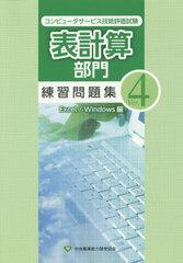 送料無料有/[書籍]/表計算部門練習問題集 コンピュータサービス技能評価試験 Ver.4 Excel/Windows編/中央職業能力開発協会/NEOBK-167350