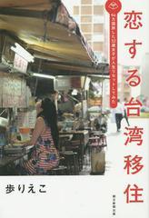 送料無料有/[書籍]/恋する台湾移住 94カ国旅した32歳女子が人生リセットしてみた/歩りえこ/著/NEOBK-1690148