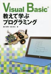 送料無料有/[書籍]/Visual Basic 教えて学ぶプロ/冨沢高明/著 杉田和久/著/NEOBK-1761356